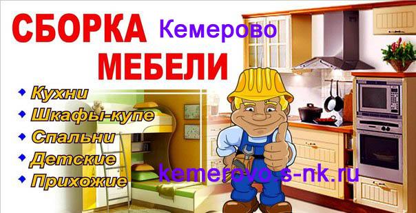 Сборка мебели Кемерово. Сборщик мебели Кемерово