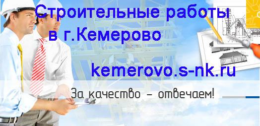 Строительство Кемерово. Строительные работы Кемерово