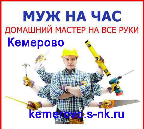 Муж на час Кемерово. доашний мастер на все руки Кемерово. мелкий ремонт Кемерово. мужские руки напрокат Кемерово