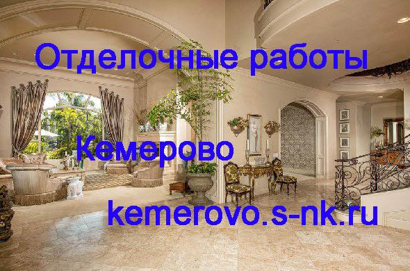 Отделочные работы Кемерово. Отделка Кемерово